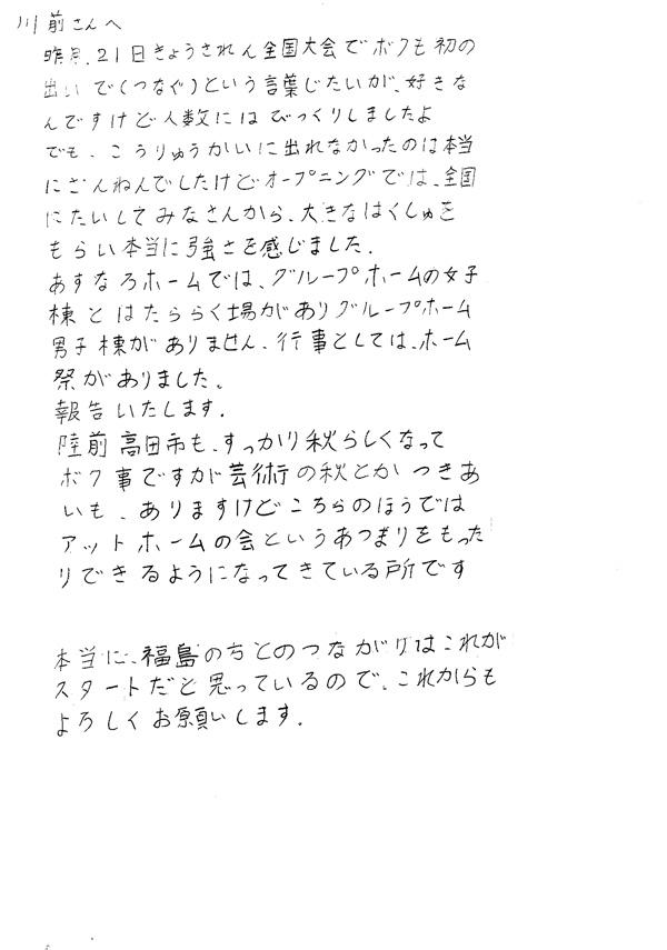 kumagai001
