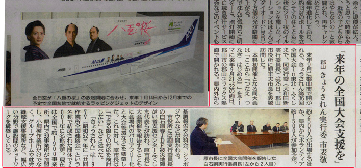 平成24年12月26日福島民友記事