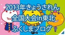 きょうされん福島支部ブログ