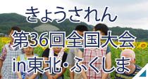 きょうされん第36回全国大会in東北・ふくしま 開催について