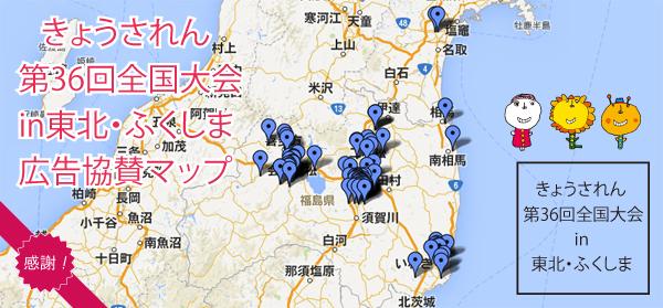 きょうされん第36回全国大会in東北・ふくしま 広告協賛マップ