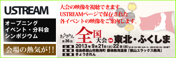 ustream_tittle03