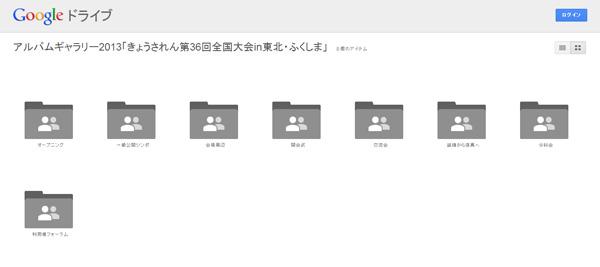 googledrive001