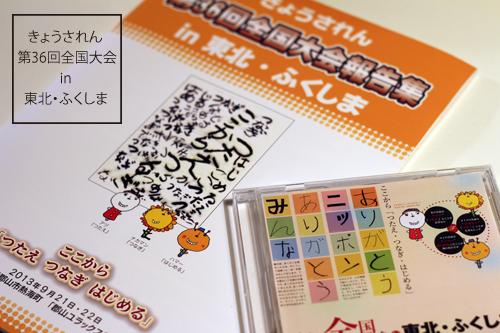 houkoku_issu001