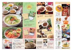 2014【夏季】食品カタログ:2-3-thumb-300x213-1674