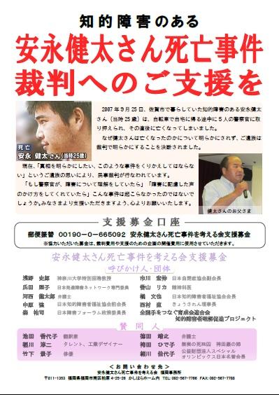 安永健太さん事件裁判支援チラシ_表