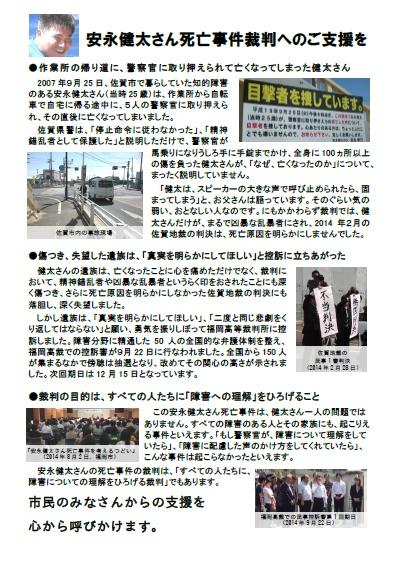 安永健太さん事件裁判支援チラシ_裏
