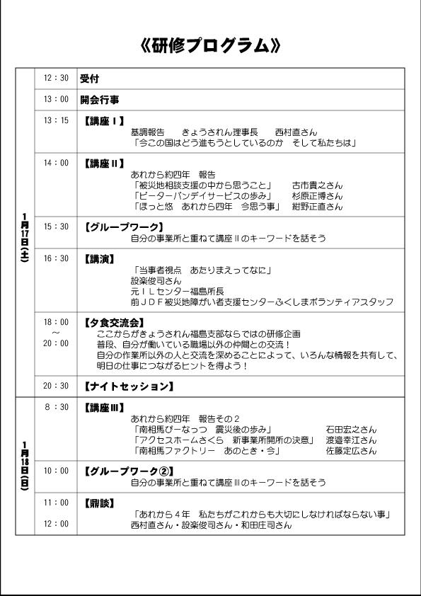 2014研修プログラム