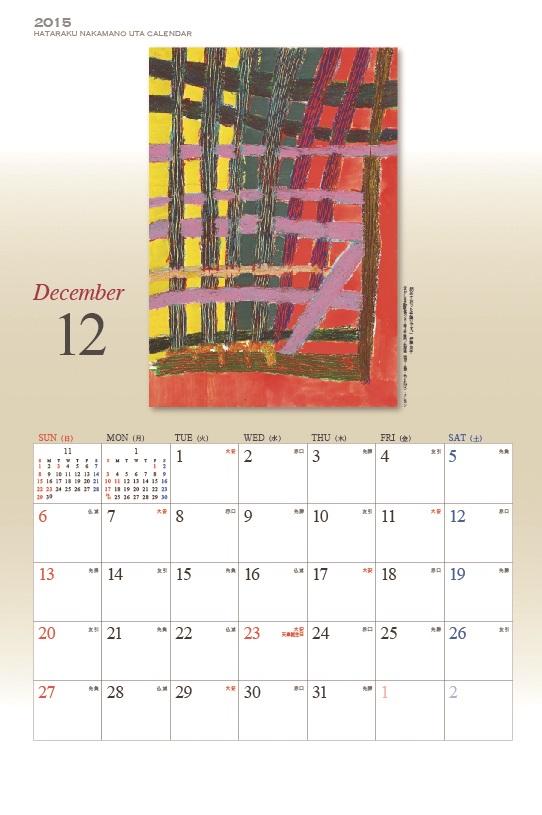 壁12月(加工) (1)