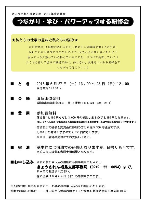 パワーアップ研修会チラシ1