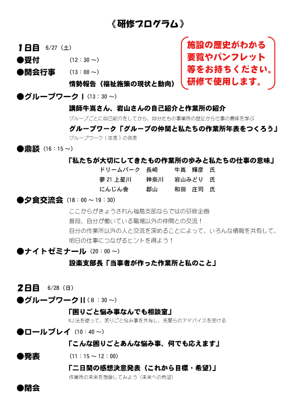 パワーアップ研修会チラシ2