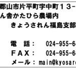 きょうされん福島支部 事務局移転のお知らせ