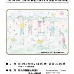 東北ブロック交流会、福島開催!